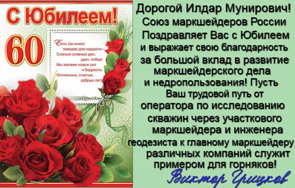 Поздравляем с Юбилеем главного маркшейдера НК Роснефть Илдара Мунировича Залялова!