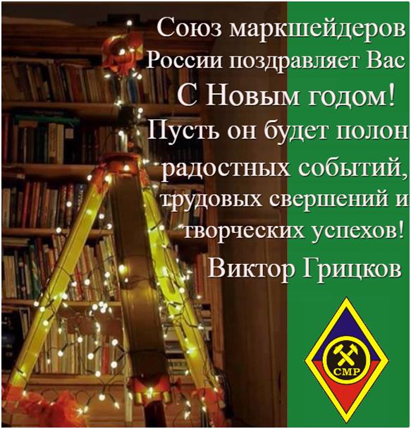 Союз маркшейдеров России поздравляет горняков с Новым годом!